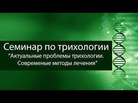 Семинар по трихологии для специалистов 05 02 2015