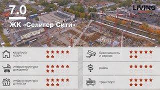 жК «Селигер сити» отзыв Тайного Покупателя. Новостройки Москвы