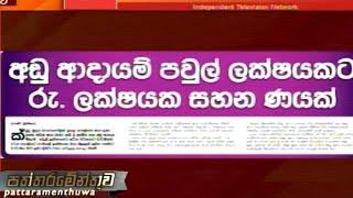 Paththaramenthuwa - (2021-01-10) | ITN Thumbnail