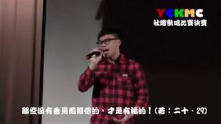 YCKMC社際歌唱比賽決賽4(余振強紀念中學)