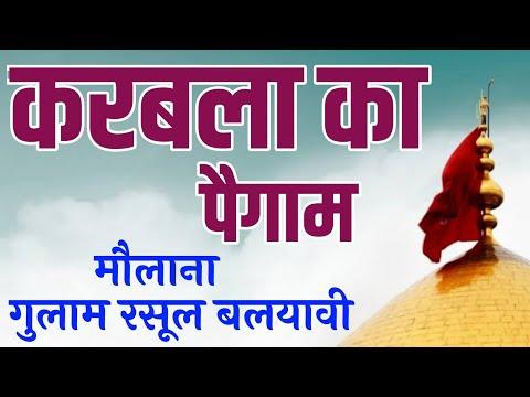 Maulana Gulam Rasool Balyavi Karbala Ka Paigaam
