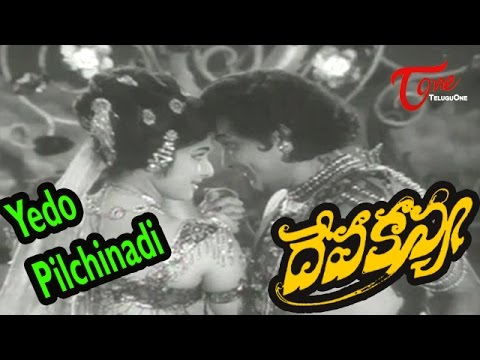 Deva Kanya Movie Songs | Yedo Pilchinadi | Kantha Rao | Kanchana