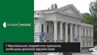 У Миколаївському академічному художньому російському драмтеатрі відкрили відновлений музей