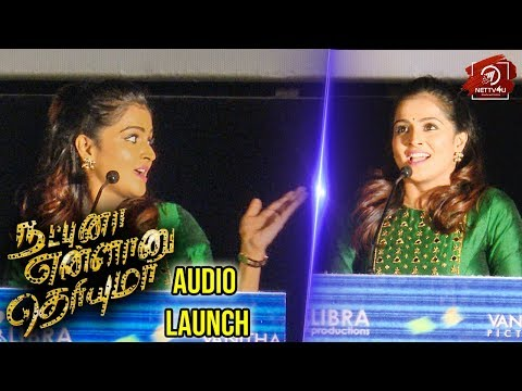 Remya Nambeesan Sings With Vijay | Remya Nambeesan Speech At Natpuna Ennanu Theriyuma Audio Launch