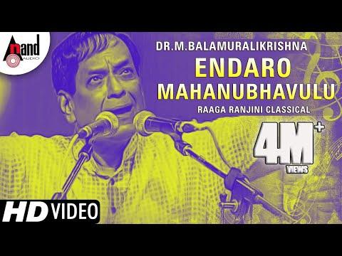 Endaro Mahanubhavulu | Raga Ranjini Classical Video | Sung By : Dr M Balamuralikrishna