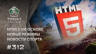 ТАНКИ ОНЛАЙН Видеоблог №312