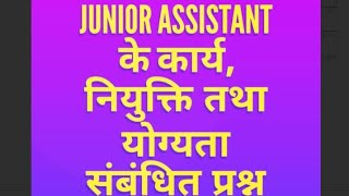Junior assistant ke karya कार्य