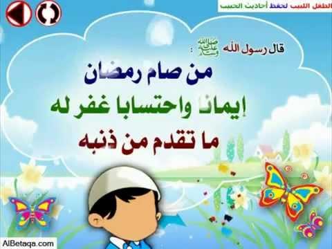 Image result for حديث من صام رمضان للأطفال