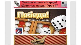 Учимся играть в Нарды! (Длинные нарды) Урок #7 Как я проиграл Лене с Бородой;)