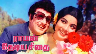 Raman Thediya Seethai (1972) Full Movie | MGR | Jayalalitha | Nambiar | Nagesh Old Movie #jdcinemas