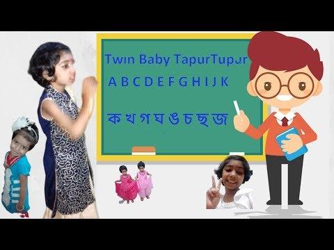 ক খ গ ঘ ঙ চ ছ জ ঝ ঞ ট ঠ ড ঢ ণ || twin baby||  a b c
