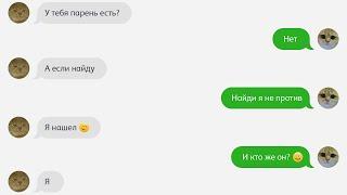 """""""Парень есть?"""" КОТОСМС (Серия - 44)"""
