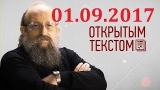 Анатолий Вассерман - Открытым текстом 01.09.2017