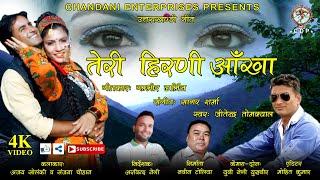 Latest Kumaoni Song Teri Hirani Ankha Singer Jitendra Tomkyal