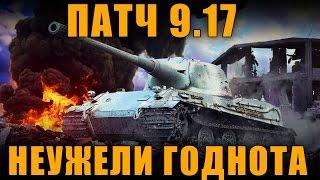 ПАТЧ 9.17 КУЧА АПОВ ПРЕМОВ И ДОЛОЙ ПРАВИЛО 3-Х КАЛИБРОВ [World of Tanks]