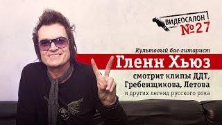 Гленн Хьюз/Glenn Hughes смотрит русские клипы (Видеосалон №27)