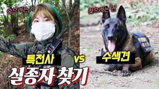 특전사VS수색견 실종자 찾기!!숨기!![feat.SBS TV동물농장 현장영상]