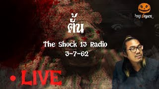 The Shock เดอะช็อค Live 3-7-62 ( Official By Theshock ) ตั้น The Shock