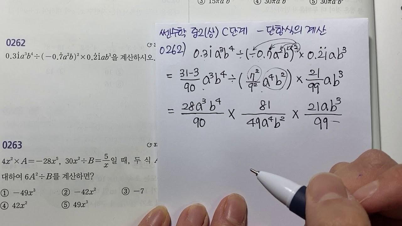 쎈수학 중2(상) 0262번.C단계(2020년)문제풀이.유리수와 소수 ...