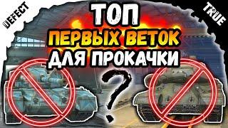 Лучшие Ветки для прокачки World Of Tanks Blitz