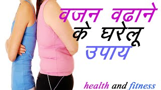 Bajan kaise badaye tips in hindi you want to know how gain weight fast, don't you? well, as a guy who used be 5'11 120lbs, i exactly feel....