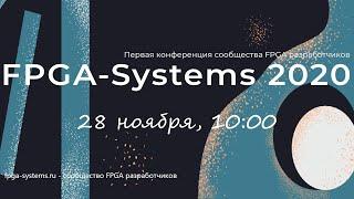 FPGA-Systems 2020 - Конференция FPGA разработчиков