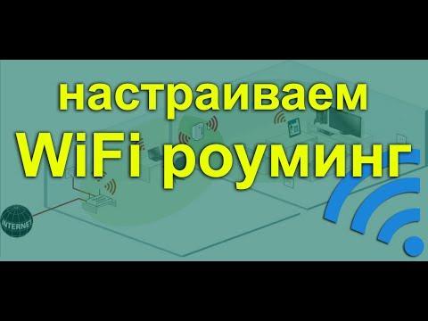 WiFi роуминг или автоматические переключение между Wifi сетями