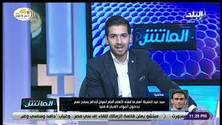 الماتش - سيد عبد الحفيظ  معلقا على موعد لقاء الأهلي وأسوان «لم يكن به اي متعة»