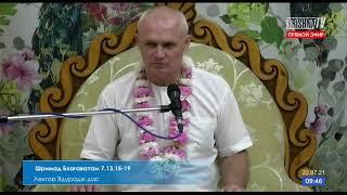 Шримад Бхагаватам 7.13.15-19. Лектор Ядурадж дас