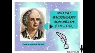 Презентация Биография М.В. Ломоносова