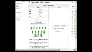 20090906 Travian jp2
