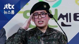 """얼굴 공개한 변희수 하사…""""여군복무 기회 달라"""" 눈물 / JTBC 뉴스룸"""