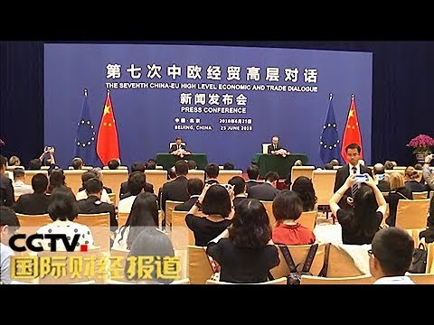 Download 《国际财经报道》 中欧经贸高层对话:坚决反对单边主义和贸易保护主义 20180626 | CCTV财经