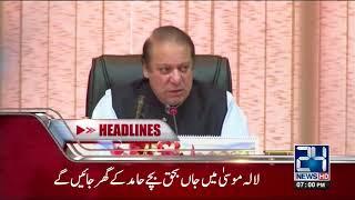 News Headlines   7:00 PM   18 August 2017   24 News HD