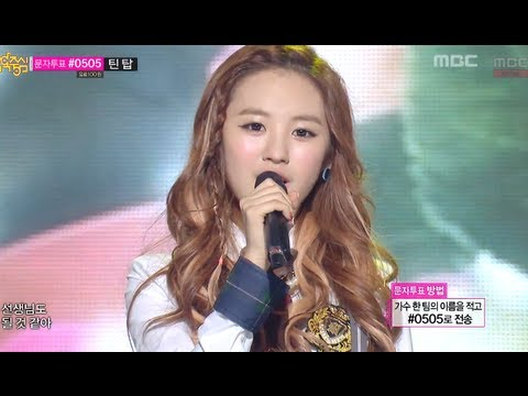 NC.A - My Student Teacher, 엔씨아 - 교생쌤 Music Core 20130907