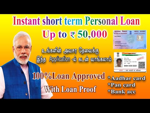 instant-personal-loan-|-easy-loan-without-documents-|-aadhar-card-#personalloan-apply-online