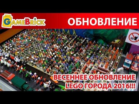 ЛЕГО ГОРОД LEGO CITY Весеннее обновление 2016  [музей GameBrick]