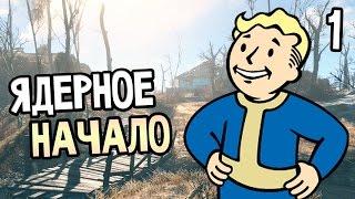 Fallout 4 Прохождение На Русском 1 ЯДЕРНОЕ НАЧАЛО