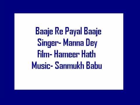 Baaje Re Payal Baaje- Manna Dey (Hameer Hath) Mp3