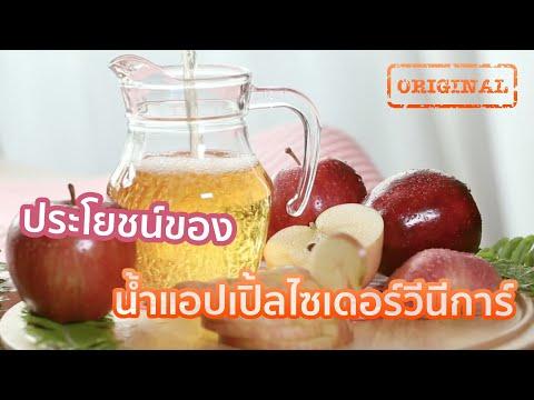 ประโยชน์ของน้ำแอปเปิ้ลไซเดอร์วีนีการ์| รู้หรือไม่ - DYK - วันที่ 17 Oct 2019