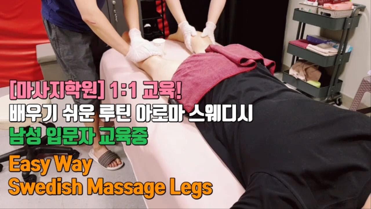Easy Way Swedish Massage Legs [마사지학원]배우기 쉬운 루틴 아로마 스웨디시 남성 입문자 교육중