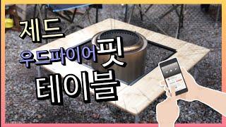 오토캠핑테이블 무한연결 제드 우드 파이어핏 테이블