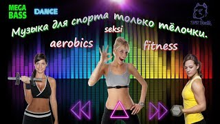 Шикараная Музыка для Тренировок Mix 2018 Тренажерный Зал Тренировки Мотивация Музыка 10