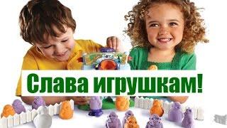 Слава іграшок