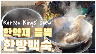 한약재로 찐하게 우려낸 [[한방 닭백숙]] 먹방 Kor…