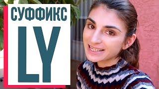 Английский Язык и Наречия / Суффикс LY
