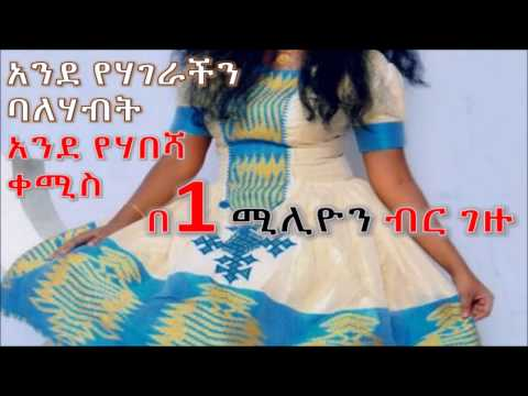 one Habesha Traditional dress sold by 1 Million Ethiopian Birr in Addis - Ethiopipikalink