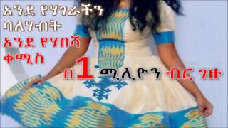 A single Ethiopian Traditional dress sold by 1 Million ETH Birr in Addis Ababa
