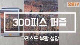 300피스 직소퍼즐/ 그리스도 부활 성당(피의 사원)/…