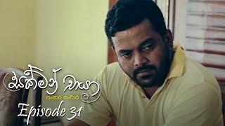 Sakman Chaya | Episode 31 - (2021-02-01) | ITN Thumbnail
